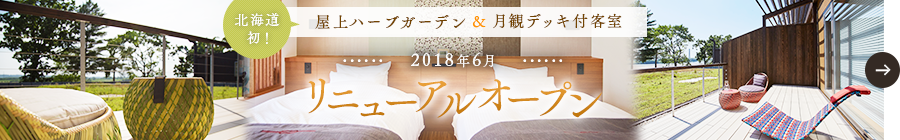 屋上ハーブガーデン&月観デッキ付客室 リニューアルオープン