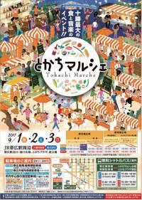 十勝最大の食と音楽の祭典『とかちマルシェ』!