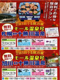 札幌発・旭川発、10月31日より無料送迎バス運行開始!