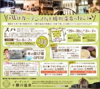 GWはガーデンスパ十勝川温泉へ!
