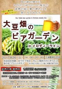 大豆畑のビアガーデンへ行こう!
