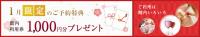 1月限定WEB予約特典!