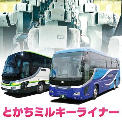 新千歳⇒十勝川温泉直行、都市間バスがお得!
