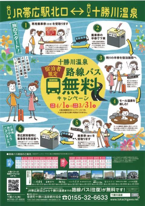 路線バス無料キャンペーン!のお知らせ