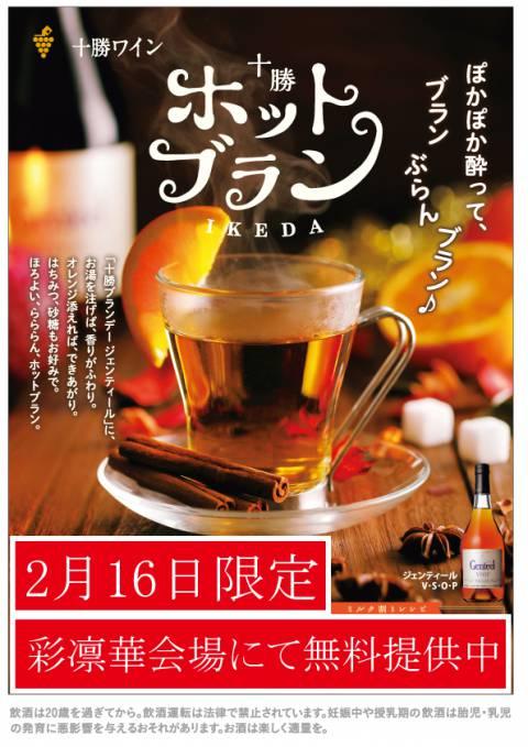 2月16日(金)限定、彩凛華でほろ酔い気分!