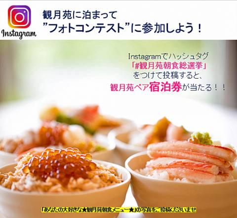 【観月苑恒例! インスタグラム「フォトコンテスト」開催】