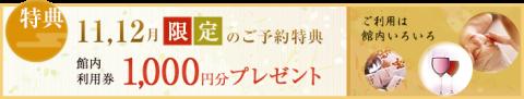 11、12月限定WEB予約特典!