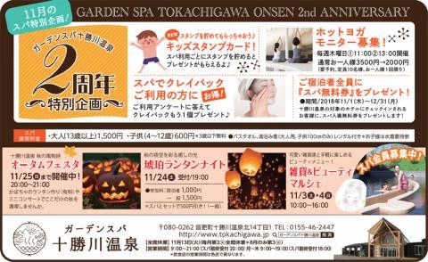 ガーデンスパ十勝川温泉、OPEN2周年!