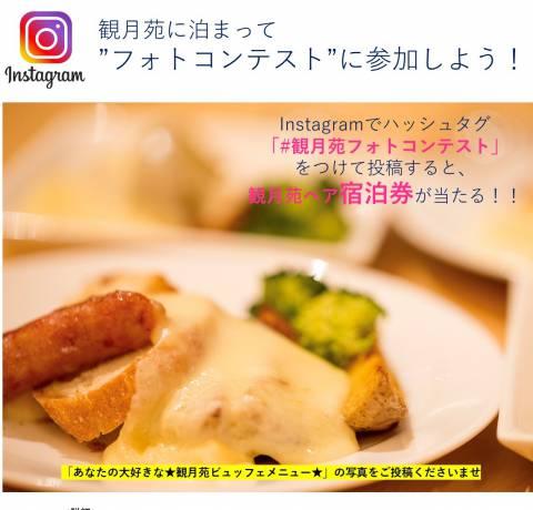 【観月苑恒例! インスタグラム「フォトコンテスト」第3弾!開催】