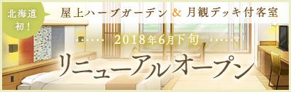北海道初!屋上ハーブガーデン&月観デッキ付客室 2016年6月下旬リニューアルオープン