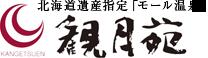 観月苑_採用サイト