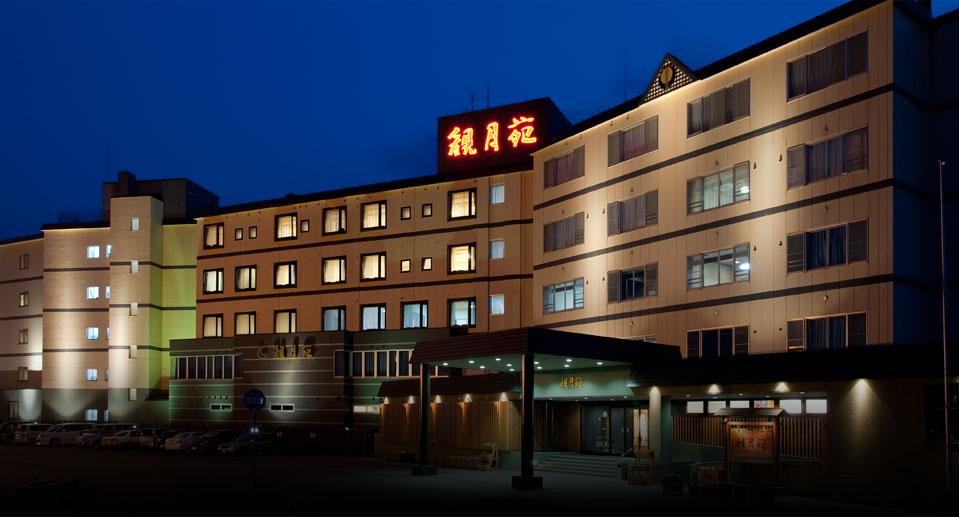 十勝川溫泉 觀月苑